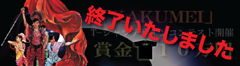 KAKUMEI_TSHIRT_Big_Banner_finish.png